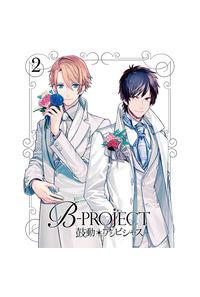 (BD)B-PROJECT~鼓動*アンビシャス~ 2(とらのあな限定版)