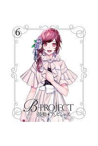 (BD)B-PROJECT~鼓動*アンビシャス~ 6(完全生産限定版)