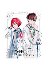 (DVD)B-PROJECT~鼓動*アンビシャス~ 3(完全生産限定版)