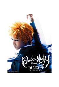 (BD)『ROCK MUSICAL BLEACH』~もうひとつの地上~(初回仕様限定版)