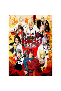 (DVD)超歌劇「幕末Rock」黒船来航