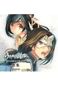 (CD)うたわれるもの 偽りの仮面&二人の白皇 歌集(初回限定盤)/Suara