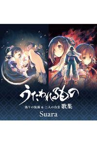 (CD)うたわれるもの 偽りの仮面&二人の白皇 歌集(通常盤)/Suara