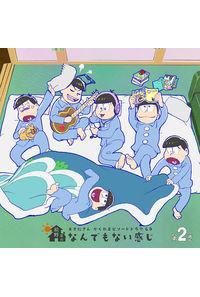 (CD)おそ松さん かくれエピソードドラマCD「松野家のなんでもない感じ」 第2巻