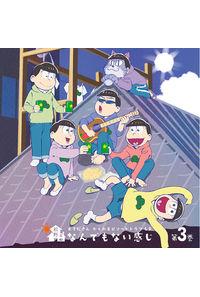 (CD)おそ松さん かくれエピソードドラマCD「松野家のなんでもない感じ」 第3巻