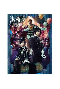 (DVD)ミュージカル「黒執事」~NOAH'S ARK CIRCUS~