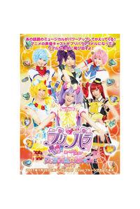 (DVD)ライブミュージカル プリパラ み~んなにとどけ! プリズム☆ボイス2017