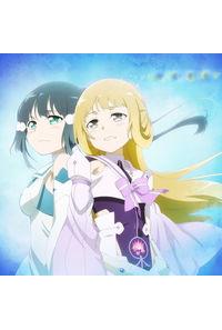 (CD)「結城友奈は勇者である -鷲尾須美の章-」第3章「やくそく」エンディングテーマ やくそく