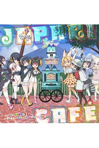 (CD)「けものフレンズ」ドラマ&キャラクターソングアルバム Japari Cafe