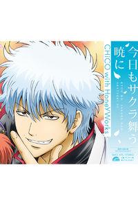 (CD)「銀魂~よりぬけ!銀魂さん~」オープニングテーマ 今日もサクラ舞う暁に(期間生産限定盤)/CHiCO with HoneyWorks