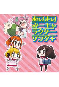 (CD)「あいまいみー~Surgical Friends~」エンディングテーマ収録 あいまいみーキャラクターソング+