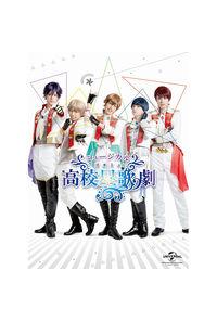 (DVD)ミュージカル「スタミュ」