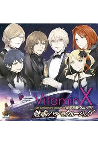 (CD)「VitaminX」 10thアニバーサリードラマCD『VitaminX 豪華客船ウィング号 魅惑のハラハラクルージング』