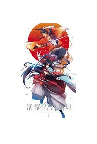 (DVD)活撃 刀剣乱舞 1(完全生産限定版)