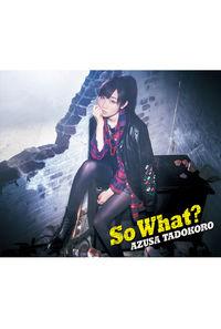 (CD)田所あずさ 3rdアルバム So What?(初回限定盤)