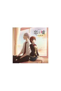 (CD)「恋と嘘」ドラマCD 第1巻