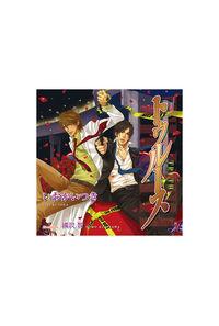 (CD)ドラマCD「トゥルース」 通常版