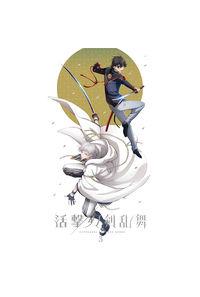 (DVD)活撃 刀剣乱舞  3(完全生産限定版)