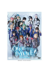 (DVD)B-PROJECT on STAGE 『OVER the WAVE!』 【THEATER】