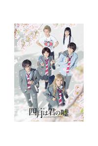 (DVD)舞台「四月は君の嘘」 初回生産限定版