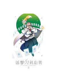 (BD)活撃 刀剣乱舞 5(完全生産限定版)