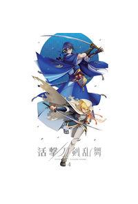 (DVD)活撃 刀剣乱舞 4(完全生産限定版)