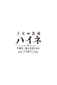 (DVD)王室教師ハイネ -THE MUSICAL-