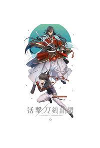(BD)活撃 刀剣乱舞 6(完全生産限定版)