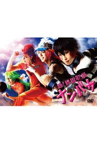 (DVD)超!脱獄歌劇「ナンバカ」