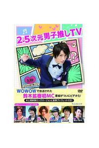 (DVD)2.5次元男子推しTV DVD-BOX
