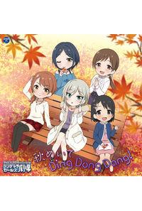 (CD)「アイドルマスター シンデレラガールズ劇場 2nd SEASON」エンディングテーマ THE IDOLM@STER CINDERELLA GIRLS LITTLE STARS! 秋めいて Ding Dong Dang!