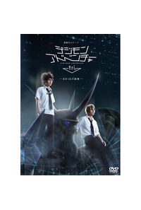 (DVD)超進化ステージ「デジモンアドベンチャー tri.」~8月1日の冒険~
