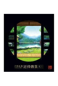 (CD)「刀剣乱舞 -ONLINE-」近侍曲集 其ノ一