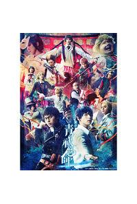 (DVD)舞台「青の祓魔師」島根イルミナティ篇 (完全生産限定版)