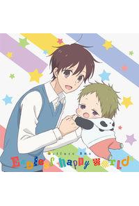 (CD)「学園ベビーシッターズ」オープニングテーマ Endless happy world(アニメ盤)/小野大輔