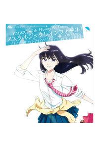 (CD)「恋は雨上がりのように」オープニングテーマ ノスタルジックレインフォール(期間生産限定盤)/CHiCO with HoneyWorks