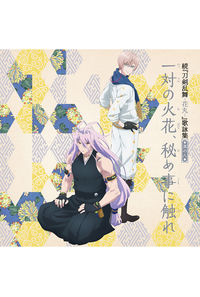 (CD)続「刀剣乱舞-花丸-」歌詠集 其の八 通常盤