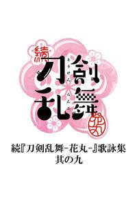 (CD)続「刀剣乱舞-花丸-」歌詠集 其の九 通常盤