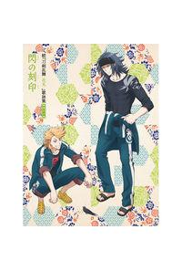 (CD)続「刀剣乱舞-花丸-」歌詠集 其の十 特装盤