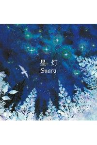 (CD)星灯(通常盤)/Suara