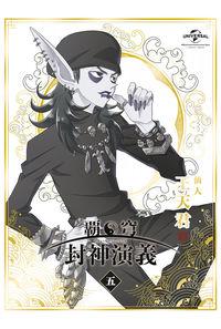 (DVD)覇穹 封神演義 第5巻 (初回限定版)