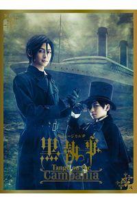 (DVD)ミュージカル「黒執事」 -Tango on the Campania- (完全生産限定版)