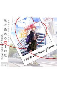 (CD)私を染めるiの歌(初回生産限定盤)/CHiCO with HoneyWorks