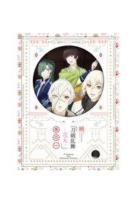 (BD)続「刀剣乱舞-花丸-」 其の一 Blu-ray 初回生産限定版