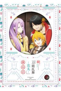 (BD)続「刀剣乱舞-花丸-」 其の三 Blu-ray 初回生産限定版