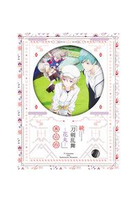 (BD)続「刀剣乱舞-花丸-」 其の四 Blu-ray 初回生産限定版