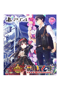 (PS4)まいてつ -pure station- 特別豪華版 with フィギュア
