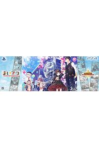 (PS4)まいてつ -pure station- 特別豪華版 with トリプルスエードタペストリー
