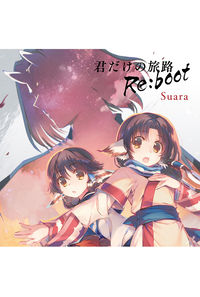 (CD)「うたわれるもの 散りゆく者への子守唄」テーマソング 君だけの旅路 Re:boot/Suara