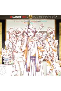 (CD)続「刀剣乱舞-花丸-」オリジナルサウンドトラック